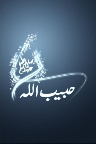 Beloved Muhammad