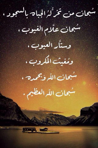 Коранский стих