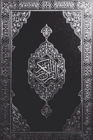 Изображение Корана