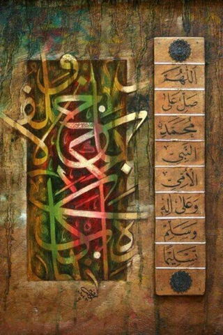 Calligraphy Islamic Word