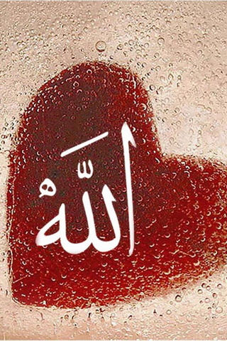 Aime Allah
