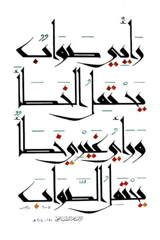 Arabic Writing