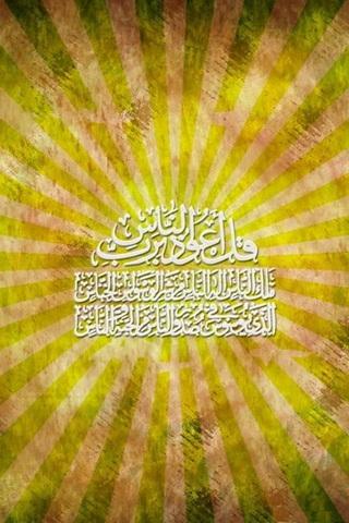 Từ ngữ Qur'an