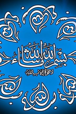 Bismillah Word Arabic