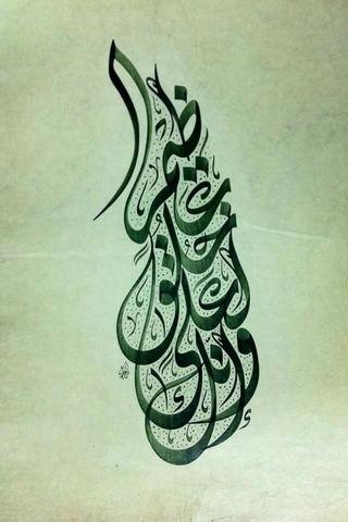 Nice Calligraphy Work