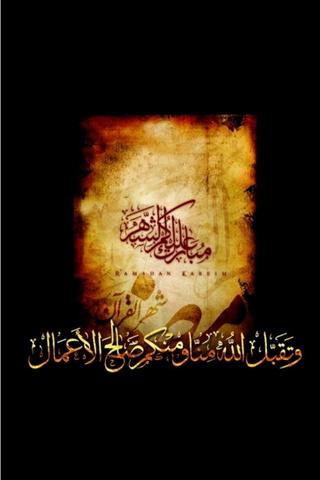 Quran Ayath
