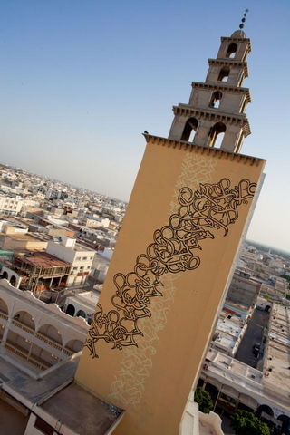 Jara Minaret Gabes Tunisia