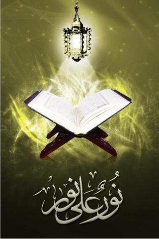 पवित्र कुराण