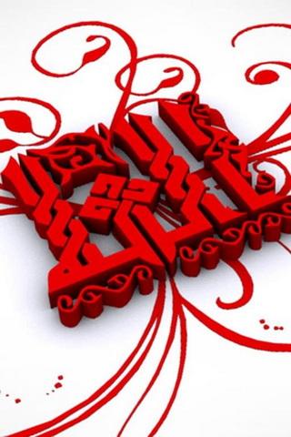 Islamic Wording