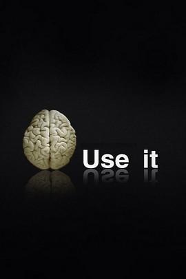 Использовать мозг