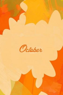 Pomarańczowy październik