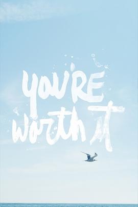 넌 그럴 가치가있어