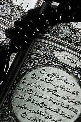 कुरान फातिहा