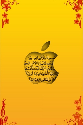 Beautiful Quran Apple