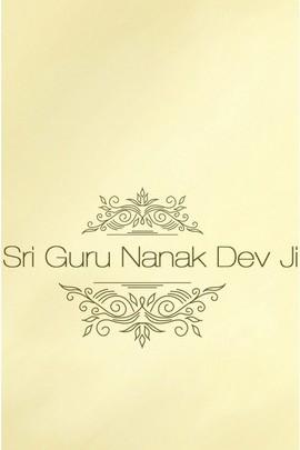 Шри Гуру Нанак Дев Джи