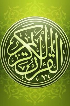 Vert islamique