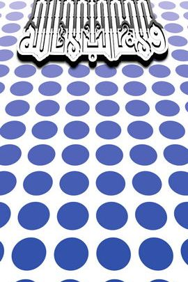 islamski