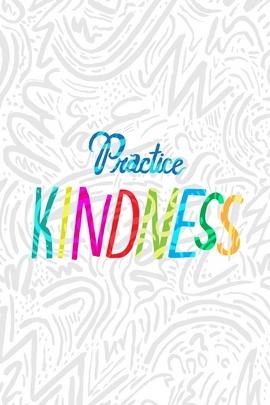 Практическая доброта
