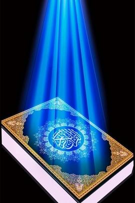 Nur Quran