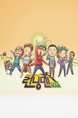 Running Man Art