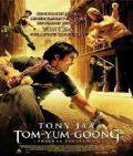 Tom Yum Goong