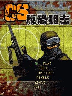 Counter-Strike: Sniper Mission 3d