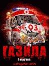 GAZila 03