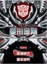 Transformers (China)