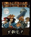 Pirates of the Caribbean. Poker.
