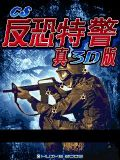 Counter Strike 3D 2009 (Cn)