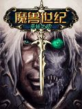 World Of Warcraft 2 Reloded (Cn) 2008