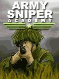 陆军狙击手学院