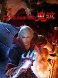 Devil May Cry 4 (Cn) 2010