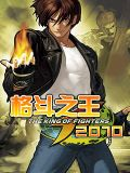 E#The King Of Fighters 2010