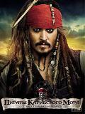 Pirates Of The Caribbean On Stranger Tid