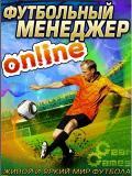 Football Manager Online RU