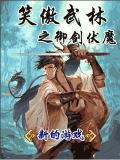 Defied Demon Sword Martial Arts (China)