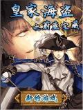 Pirates Treasure Royal Blue (China)