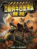 Metal Slug Survivos (Çin)