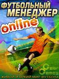 Футбольный менеджер On-line