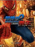 本物のスパイダーマン - 償還都市