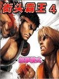 Street Fighter IV (China)