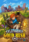 カリフォルニアゴールドラッシュ