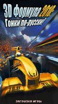 3D Formula 2010 S60v5 Russian
