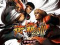 320 * 240 Street Fighter