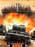 Tấn công xe tăng chiến đấu giả 360x640