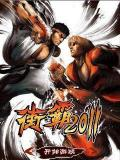 Street Fighter 2011 360x640 Touch