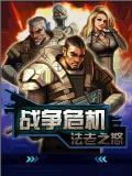 War Crisis - Pharaoh's Fury 360640
