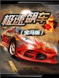 Speed Drag Racing 5 360x640
