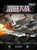 World War II Submarine 2012 360640